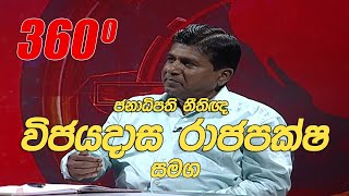360 | with Wijayadasa Rajapaksha ( 18 - 05 - 2020 ) Thumbnail
