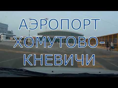 САХАЛИН ВЛАДИВОСТОК АЭРОПОРТ ХОМУТОВО КНЕВИЧИ ЛЕЧУ В САМОЛЕТЕ