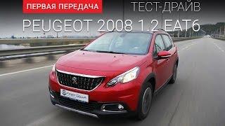 """Peugeot 2008 (Пежо 2008): тест-драйв от """"Первая передача"""" Украина"""