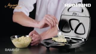Мультипекарь, сменная панель RAMB 07, вкусные оладьи из кабачков, рецепт для мультипекаря REDMOND