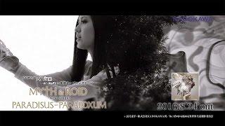【MV】 MYTH&ROID - Paradisus-Paradoxum (OFFICIAL/Short)