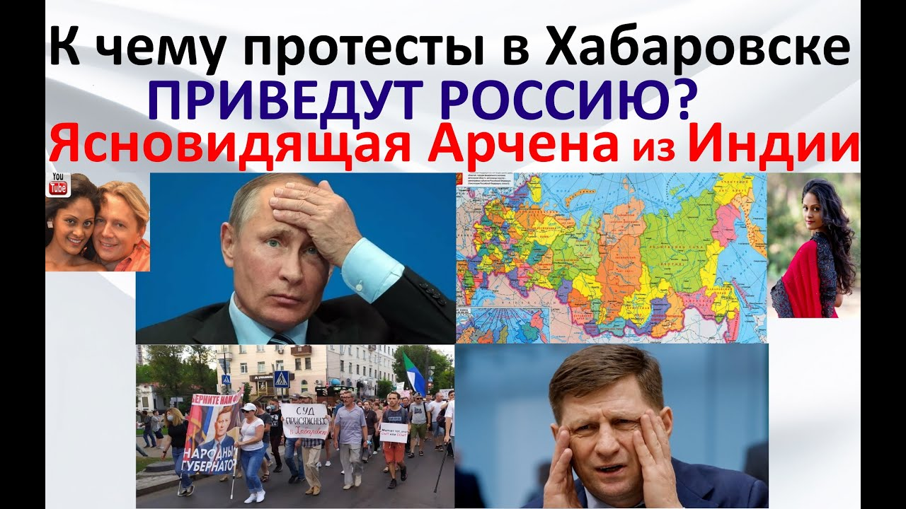 К чему протесты в Хабаровске приведут Россию. Ясновидящая Арчена из Индии