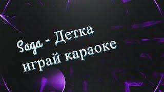 Saga - Детка играй караоке