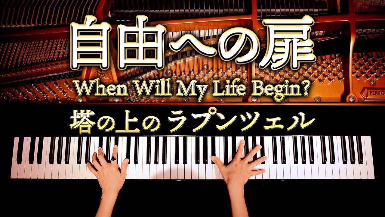 piano-zi-youheno-fei-tano-shangnorapuntsu-eru-dizuni-tangled-when-will-my-life-begin-disney-danitemi