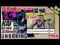 ENG,4KUNBOXING GIVEAWAY EXO KAI 1st mini album 'KAI 开' jewel case ver   엑소 카이 미니1집 쥬얼케이스앨범 언박싱