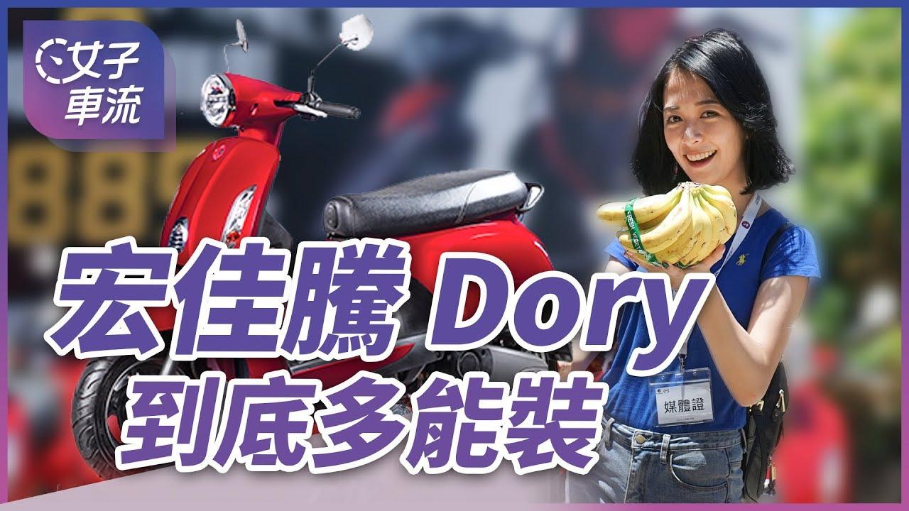 宏佳騰 Dory115 到底多!能!裝! 1000 元購物挑戰直接實測給你看 - YouTube