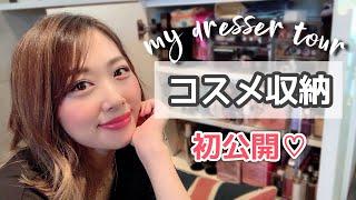 ついに❣️コスメ収納初公開⚡️💕見せない&ぴったり収納💄/My Dresser Tour!/yurika
