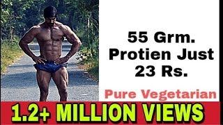 55 grm protien just 23 Rs & Pure vegetarian