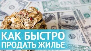 Как быстро и выгодно продать квартиру, машину✦Мощная мантра на продажу и денежная мудра от Правдиной(, 2017-01-17T06:46:59.000Z)