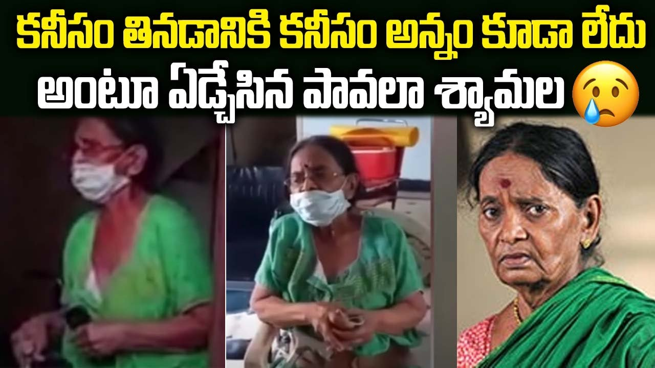 Tollywood Actress Pavala Shyamala In Deep Financial Trouble