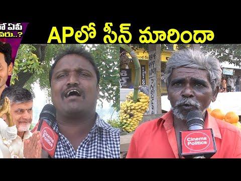 AP Politics | Public Talk Opinion On YS Jagan | CM Chandrababu, Pawan Kalyan | Cinema Politics