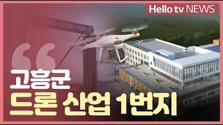 고흥 ′드론 산업 1번지′ 날개 달다