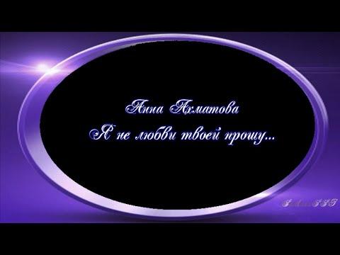 Анна Ахматова ❝ Я не любви твоей прошу... ❞