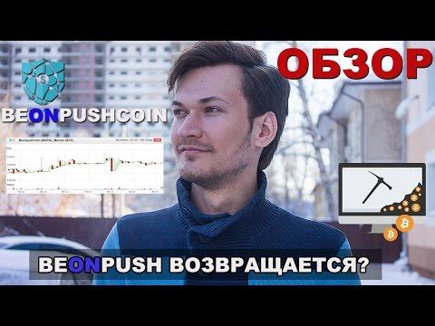 Криптовалюта BEONPUSHCOIN | BeONpush Перезагрузка
