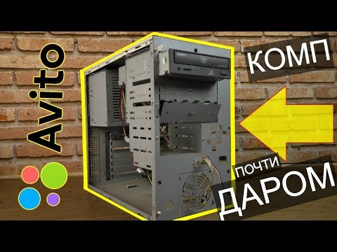 Комп за 10 рублей с Авито - Включаем, оживляем, тестим