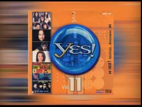 รวมเพลง - YES! 11