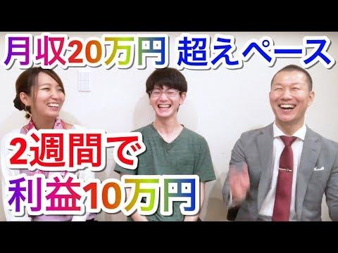 2週間で利益【10万円】超え!物販始めて3ヶ月目の初心者の実績!2019年も副業・ビジネスならやっぱり物販!