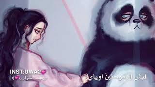 ليه الزين هيج يروح