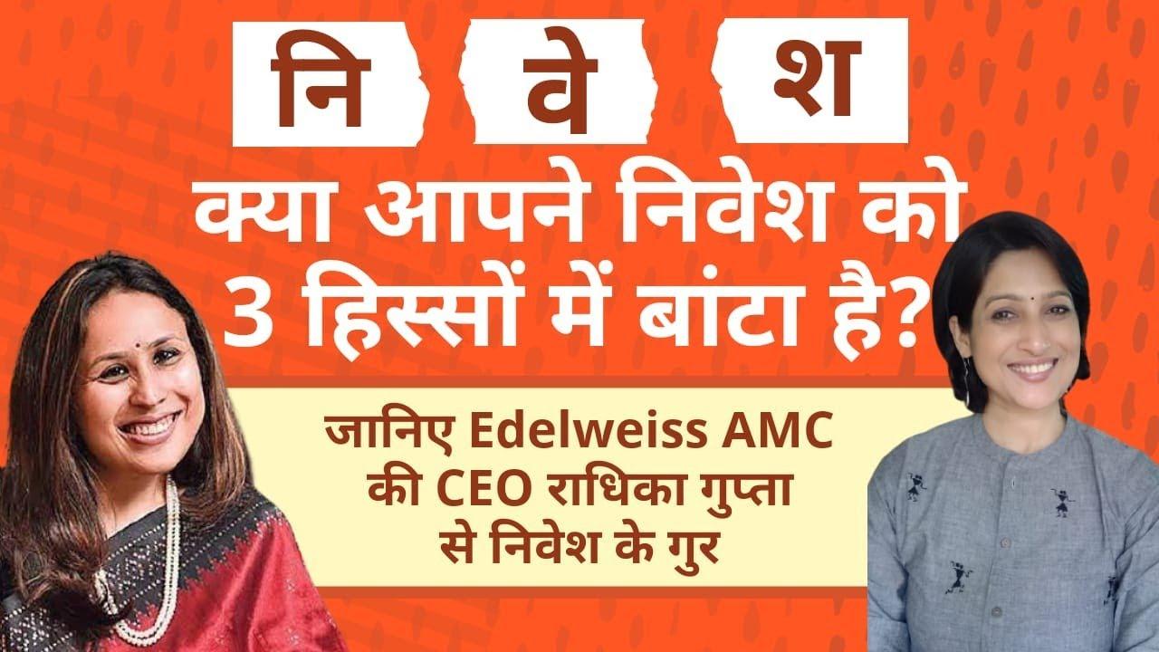 Mutual fund Portfolio strategy & tips /  ये हैं निवेश के बड़े मंत्र: Radhika Gupta Edelweiss AMC CEO