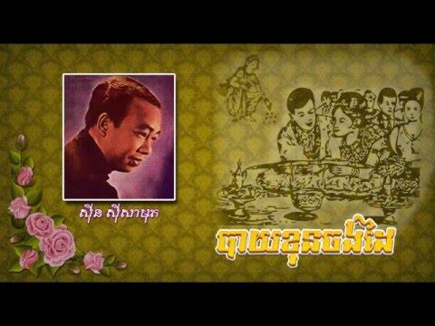 បាយខុនចងដៃ - ស៊ីន ស៊ីសាមុត | Bay Khon Chong Dai - Sinn Sisamouth | Khmer Oldies Songs