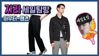 자라 세일 탐방 가즈아!! (아우터,셔츠,긴바지 편)