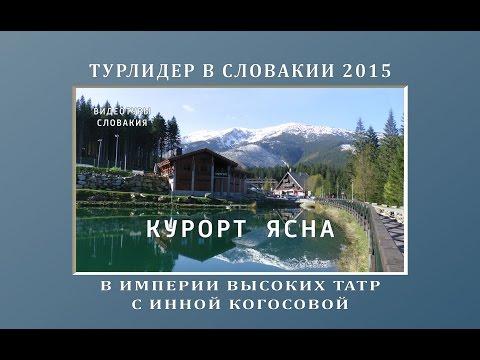 Словакия / В Империи Высоких и Низких Татр / Курорт Ясна / Турлидер Словакия 2015