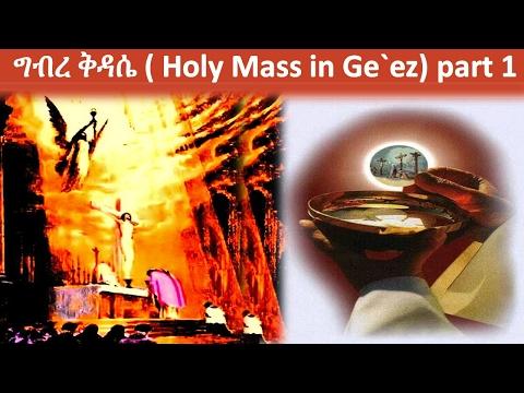 ግብረ ቅዳሴ ( Holy Mass in Ge`ez) part 1