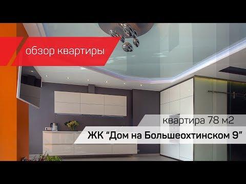 """ОБЗОР квартиры 78м2 / ЖК """"Дом на Большеохтинском 9"""""""