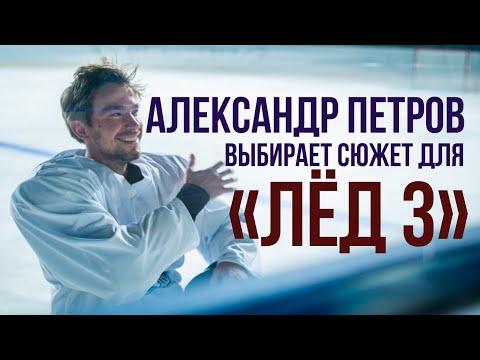 """Александр Петров выбирает сюжет для """"Лёд 3"""""""