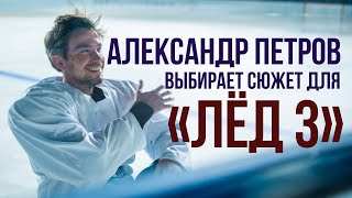 Александр Петров выбирает сюжет для Лёд 3