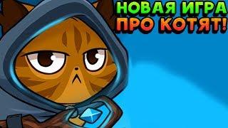 НОВАЯ ИГРА ПРО КОТЯТ! - Castle Cats