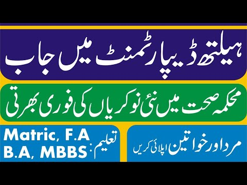 Primary And Secondary Healthcare Jobs | Punjab Jobs | Gujranwala Jobs | Male Female Job | NTS Jobs