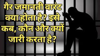 गैर जमानती वारंट क्या होता है और इसे कोर्ट क्यों जारी करती है What is Non Bailable Warrant Hindi