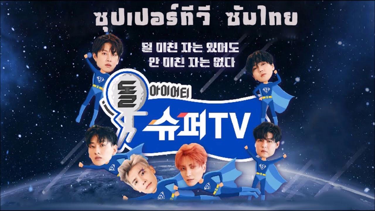 รวมซับไทย Super TV Season 1