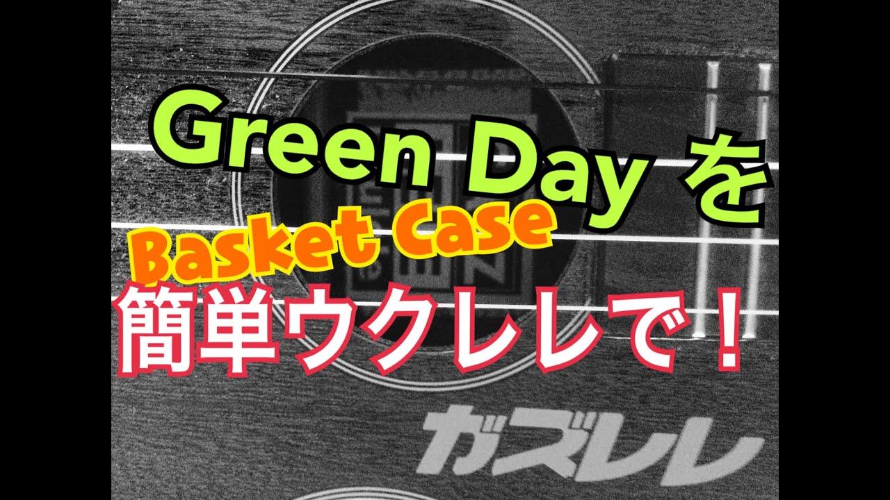 Green Day - Basket Case・ウクレレ かんたん版 【コード&レッスン付】( w/Subtitles )