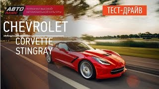 Тест-драйв - Chevrolet Corvette Stingray - АВТО ПЛЮС