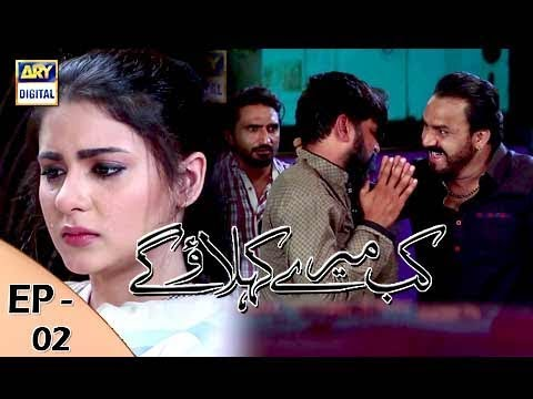 Kab Mere Kehlaoge Episode 2 - 27th December 2017 - ARY Digital Drama thumbnail
