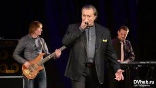 Концерт в Хабаровске - Валерий Курас