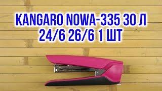 Розпакування Kangaro Nowa-335 30 аркушів 24/6 26/6 1 шт 8901057310437