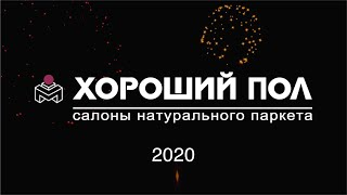 Хороший пол. Новогодний корпоратив. 30.12.2019