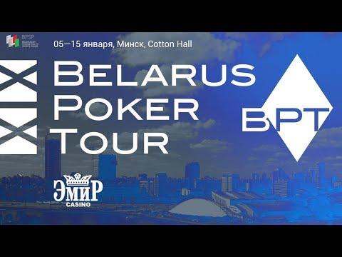 BPT 19 - Belarus Poker Tour (Stage 19). High Roller Event (Final Table). Minsk 2018.