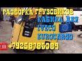 ☎️  +79258786089 Viber  What's app Кабина IVECO EUROCARGO 120E24 TECTOR Разборка Грузовиков Тягачей
