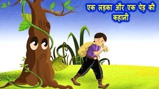 एक लड़का और एक सेब का पेड़ की कहानी    The story of a boy and an apple tree (Hindi Kahani)