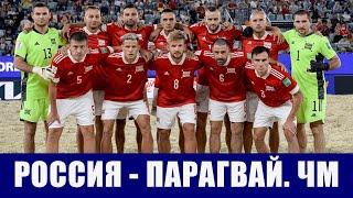 Пляжный футбол Чемпионат мира 2021 в Москве Россия Парагвай Турнирные таблицы Расписание матчей