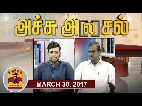 (30/03/2017) Achu A[la]sal | Trending Topics in Newspapers Today | Thanthi TV