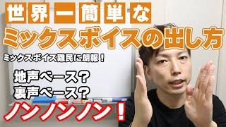 世界一簡単なミックスボイスの出し方【大阪ボイトレクリアボイス】