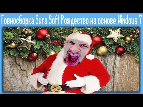 Говносборка Sura Soft Рождество на основе Windows 7