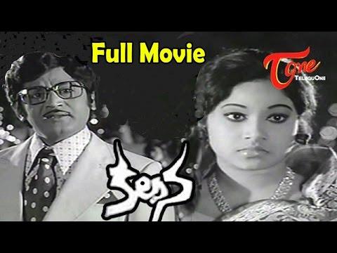 Kalpana Telugu Full Movie | Murali Mohan, Jaya Chitra | #TeluguMovies