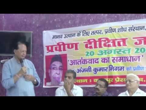 Jagat Veer Singh'' Dron'' Mayor Kanpur on Solution of Terrorism