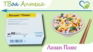 Лозап Плюс таблетки - відео інструкція, показання, опис, відгуки, дозування